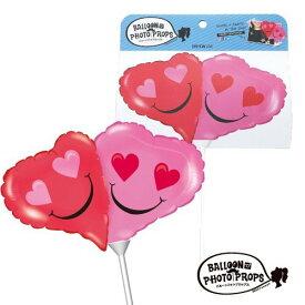 バレンタイン 装飾 バルーンフォトプロップス エモーティコンラブ( 1パック )風船 バルーン デコレーション ハート