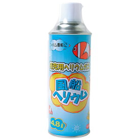 ヘリウムガス 風船 ふわふわ缶 ミニ 4.8リットル 補充 ( 税別\225×1本 )