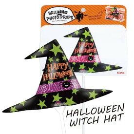 ハロウィン 装飾 バルーンフォトプロップス ハロウィンウィッチハット ( 1個 )ハロウィン バルーン ホームパーティー 飾り