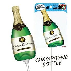 バレンタイン 装飾 バルーンフォトプロップス シャンパンボトル( 税別\580×1パック )風船 バルーン デコレーション