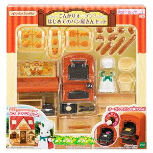 シルバニアファミリー こんがりオーブン!はじめてのパン屋さんセット (1個){ 3歳から 女の子 おもちゃ ままごと ごっこ遊び ひな祭り ギフト 誕生日 クリスマス}