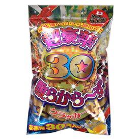 クラッカー 超豪華 散らから〜ず・30個入 ( 税別910円×1袋 )クラッカー 誕生日 バースデー お祝い パーティー