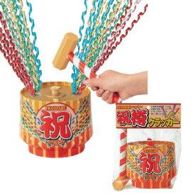 【クラッカー】祝樽クラッカー ( 1個 ){ 祝樽 嵐にしやがれ クラッカー 樽 お祝い 誕生日 バースデー }