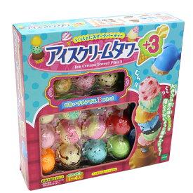 景品 おもちゃ いっしょにスイーツパーティーアイスクリームタワー+3 (税別\1400×1個)幼稚園 祭り 景品 子供会 縁日 クリスマス おもちゃ