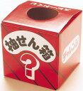 紙製 抽選箱 赤色( 1個 )幼稚園 祭り 景品 子供会 縁日