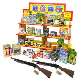 【自宅でお祭りセット】射的セット 銃 200人用セット ( 200回分 )射的 射的セット 銃 コルクガン 祭り 景品 子供会 家で遊べるおもちゃ