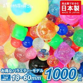 スーパーボール すくい 1000個入 スモール ( 1袋 )幼稚園 夏祭り 景品 子供会 縁日【エントリーでP10倍】