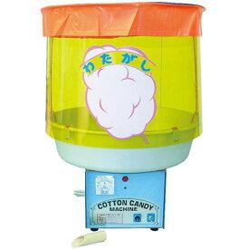 わたあめ機 ざらめ 綿菓子機 CA-7型 ( 1台 )幼稚園 祭り 景品 子供会 縁日