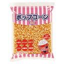 ポップコーン 材料 豆 1kg ( 1袋 )幼稚園 夏祭り 景品 子供会 縁日【エントリーでP10倍】