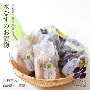 【生きた乳酸菌入り】大阪・泉州水なす漬 ぬか漬4個+液漬4個 ギフトに最適です☆水ナス糠漬け お漬物【水茄子】【贈答品】