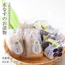 【生きた乳酸菌入り】大阪・高級特産品泉州水なす漬 ぬか漬3個+液漬3個 ギフトに最適・上品な化粧箱入り 水ナス糠漬け お漬物 水茄子 贈答品
