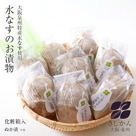 大阪の味をお歳暮で!泉州産水なす漬物【糠漬8個】ギフトに最適な化粧箱入り♪水ナスぬか漬け【水茄子】【漬物】【贈答品】