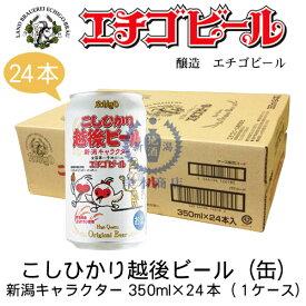 エチゴビール こしひかり越後ビール 新潟キャラクター(缶) 350ml×24本(1ケース) 【地ビール】【クラフトビール】【Craft Beer】【Local Beer】【Microbrewery】【まとめ買い】