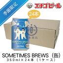 エチゴビール SOMETIMES BREWS(缶) 350ml×24本(1ケース) 【サムタイムズブルース】【地ビール】【クラフトビール…