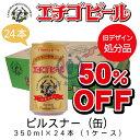 【お一人様2ケースまで】【旧デザイン処分品】エチゴビール ピルスナー(缶) 350ml×24本(1ケース)【超特価】【半額…