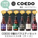COEDO 5種のバラエティセット 333ml×24本(ケース)【コエドビール】【埼玉県】【瑠璃】【伽羅】【漆黒】【白】【紅赤】【地ビール】【クラフトビール】【まとめ買い】