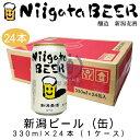 新潟ビール(缶) 330ml×24本(ケース) 【新潟麦酒】【新潟県】【地ビール】【クラフトビール】【Craft Beer】【Local Beer】【Micro...
