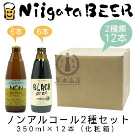 新潟麦酒のノンアルコールビール2種セット 350ml×12本(1ケース) 【新潟ビール】【NiigataBEER】【NON ALCHOL】【BLACK ZERO ZERO】【地ビール】【クラフトビール】【Craft Beer】
