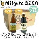 新潟麦酒のノンアルコールビール2種セット 350ml×24本(1ケース)【新潟ビール】【NiigataBEER】【NON ALCHOL】【BLAC…