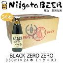 BLACK ZEROZERO 350ml×24本(1ケース)【ノンアルコールビール】【ビールテイスト飲料】【新潟麦酒】【新潟ビール】…