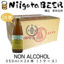 アルコール ビールテイスト NiigataBEER