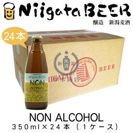 NON ALCOHOL 350ml×24本(1ケース)【ノンアルコールビール】【ビールテイスト飲料】【新潟麦酒】【新潟ビール】【NiigataBEER】【地ビール】【クラフトビール】【Craft Beer】