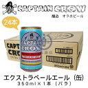 キャプテンクロウ エクストラペールエール(缶) 350ml×24本(ケース) 【CAPTAIN CROW】【EXTRA PALE ALE】【オラホビール】【OH...