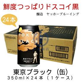 東京ブラック(缶) 350ml×24本(1ケース) 【黒ビール】【ヤッホーブルーイング】【長野県】【モンドセレクション金賞】【地ビール】【クラフトビール】【Craft Beer】【Local Beer】【Microbrewery】【まとめ買い】