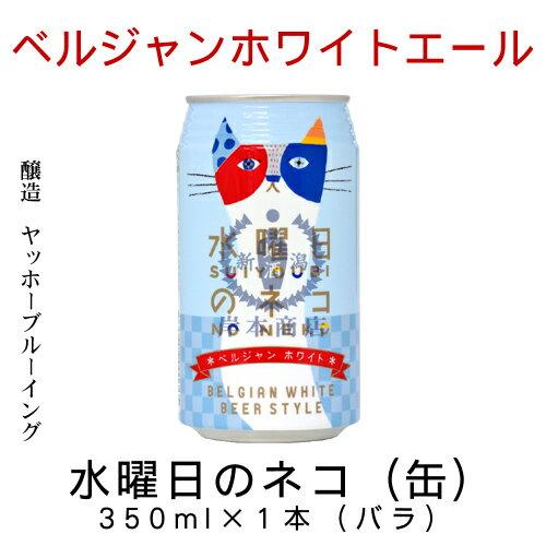 水曜日のネコ(缶) 350ml×1本(バラ) 【ベルジャンホワイトエール】【ヤッホーブルーイング】【長野県】【モンドセレクション金賞】【地ビール】【クラフトビール】【Craft Beer】【Local Beer】【Microbrewery】