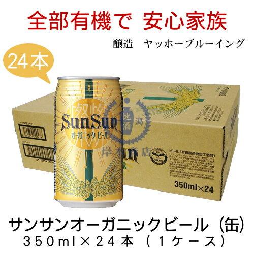 サンサンオーガニックビール(缶) 350ml×24本(1ケース) 【ヤッホーブルーイング】【長野県】【モンドセレクション金賞】【地ビール】【クラフトビール】【Craft Beer】【Local Beer】【Microbrewery】【まとめ買い】