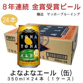 よなよなエール(缶) 350ml×24本(1ケース) 【ヤッホーブルーイング】【長野県】【モンドセレクション金賞】【地ビール】【クラフトビール】【Craft Beer】【Local Beer】【Microbrewery】【まとめ買い】