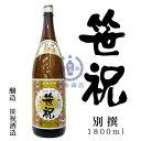 笹祝 別撰 1,800ml【笹祝酒造】【本醸造酒】【日本酒】【清酒】【新潟地酒】