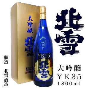 北雪 大吟醸YK35 1,800ml(化粧箱入り)【北雪酒造】【山田錦】【最高級酒】【日本酒】【清酒】【新潟地酒】