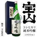 コシヒカリ 純米吟醸酒 1,800ml(化粧箱入り)【宝山酒造】【日本酒】【清酒】【新潟地酒】