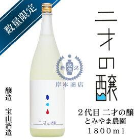 2代目 二才の醸 富山農園 1,800ml【宝山酒造】【日本酒】【地酒】【清酒】【こしひかり】