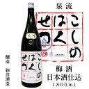泉流 こしのはくせつ 梅酒 日本酒仕込 1,800ml【全国梅酒品評会金賞】【和リキュール】【弥彦酒造】【越乃白雪】…
