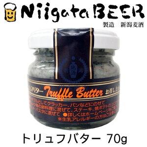 トリュフバター 70g【新潟ビール】【黒トリュフ】【世界三大珍味】