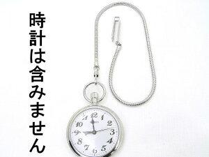 【懐中時計用紐種類楽天一】C-2懐中時計用金属チェーン銀色スネーク(太)【送料無料】【定形郵便】