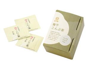 梅干こんぶ茶1.5g×20袋入 個包装 減塩 ドリンク 梅 昆布茶 パウダー