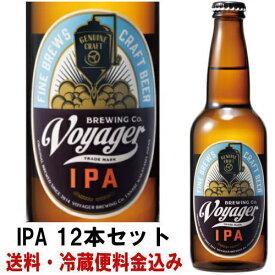 ボイジャー IPA 330ml 12本セット送料込み クール便料金込み 地 ビール ビール アイピーエー クラフトビール ボイジャーブルーイング ボイジャーブリューイング VOYAGER BREWING 和歌山県 ギフト プレゼント