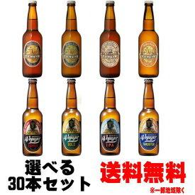 ナギサビール ボイジャーブルーイング 330ml 合計30本 選べる 飲み比べセットクラフトビール 送料無料 冷蔵便発送 送料込み 和歌山県 地ビール nagisa beer 渚ビール なぎさビール 白浜町 南紀白浜 ボイジャー ボイジャーブルーイング 田辺市