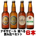 ビールギフト ナギサビール ペールエール アメリカンウィート IPA ピルスナー 330ml 合計6本 選べる 飲み比べセットク…