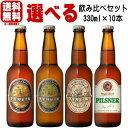 ビールギフト ナギサビール ペールエール アメリカンウィート IPA ピルスナー 合計10本 選べる 飲み比べセットクラフ…