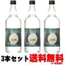 【送料無料】クラフトジン 香立 KODACHI ジン 47度 700ml 3本【craft GIN】【GIN】【スギ】【ヒノキ】【和歌山県】【…