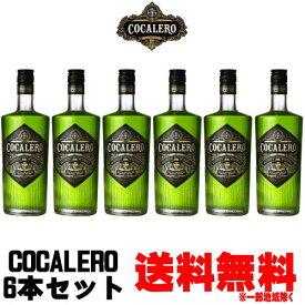 コカレロ 700ml 6本セット送料無料 COCALERO コカの葉 ハーブ リキュール ケース販売 1ケース