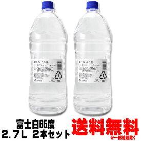 富士白65度 2.7L スピリッツ ウォッカ 2700ml 2本 ペットボトル 送料無料 送料込み 即日発送 大容量 中野BC 和歌山県 高濃度アルコール アルコール消毒液 エタノール