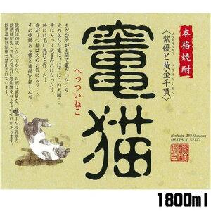 竃猫 25度 1800ml芋焼酎 へっついねこ へっつい猫 竈猫 宮崎県 落合酒造場 ギフト プレゼント