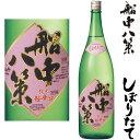 船中八策 しぼりたて 純米生酒 1800ml令和元年 2019年 新酒 日本酒 初搾り 初しぼり しぼりたて せんちゅうはっさく …