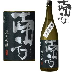 【日本酒】南方 純米吟醸 世界一統 1800ml【ギフト】【プレゼント】
