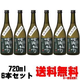 南方 純米吟醸 720ml 6本【送料無料】【送料込み】【日本酒】【酒】【みなかた】【紀州】【地酒】【和歌山県】【世界一統】